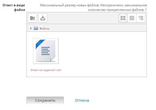 Загрузка файла выполнена
